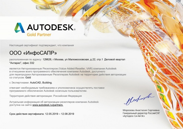 Autodesk Gold Partner 12.05.2019 - 12.08.2019
