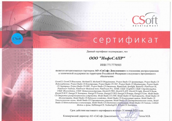CSoft Development ИнфоСАПР 2021