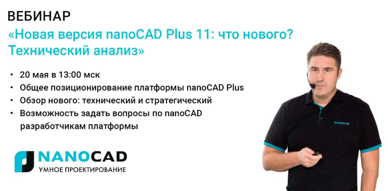 Анонс и презентация nanoCAD Plus 11
