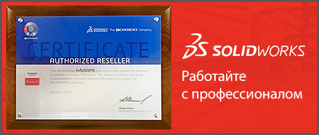 Certificate Solidworks
