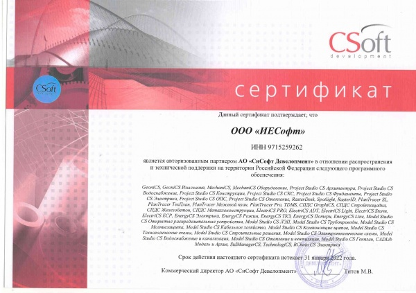 CSoft Development ИЕСофт 2021