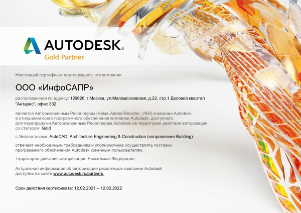 Autodesk Gold Partner 12.02.2021 - 12.12.2022