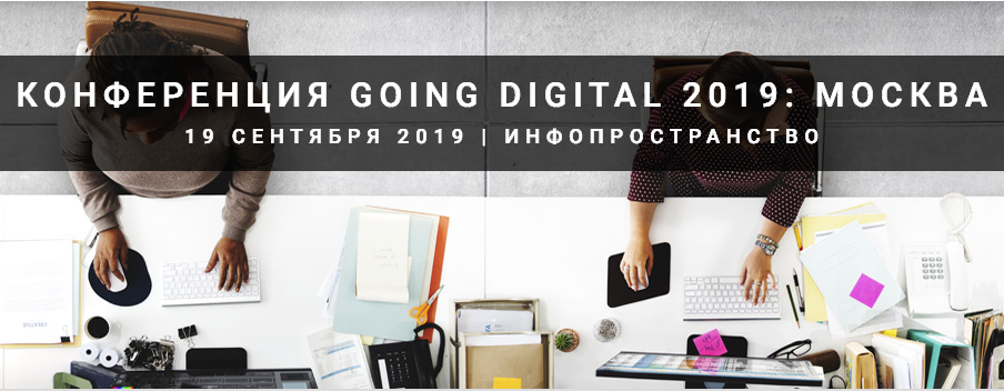 Конференция Bentley Going Digital 2019