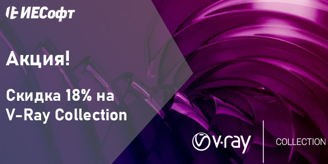 Скидка 18% на V-Ray Collection