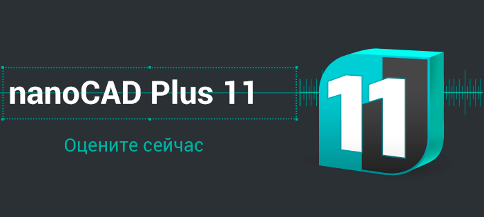 Релиз nanoCAD Plus 11