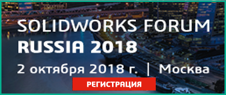 SOLIDWORKS FORUM RUSSIA 2018