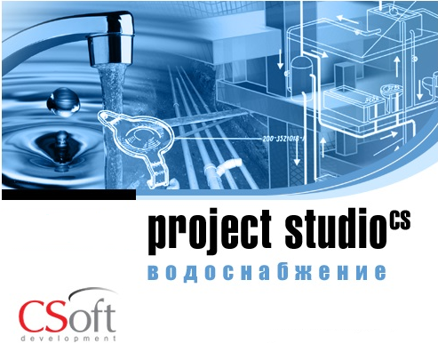 Project Studio CS Водоснабжение