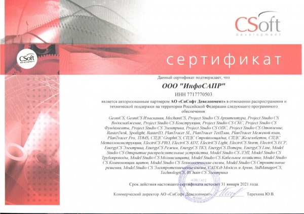 CSoft Development ИнфоСАПР 2020