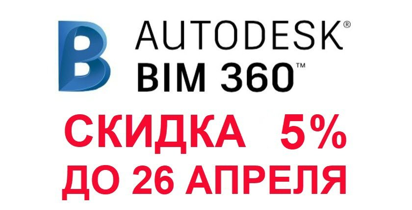 Скидка 5% на BIM 360 Design, Glue, Docs