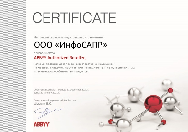 ABBYY Authorized Reseller 2021