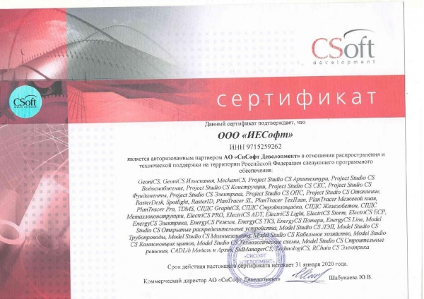 CSoft Development ИЕСофт 2019