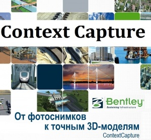 Bentley ContextCapture
